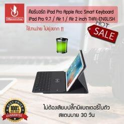 Apple Acc Smart Keyboard for iPad Pro 9.7 / Air 1 / Air 2 inch THAI-ENGLISH แป้นพิมพ์ภาษาไทยและไฟสว่างบนแป้นเปลี่ยนสีได้ 7สี เหมาะใช้งานที่มืด มีชาร์จไฟมือถือแบบไร้สาย