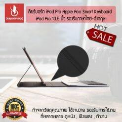 Apple Acc Smart Keyboard for iPad Pro 10.5 inch THAI-ENGLISH แป้นพิมพ์ภาษาไทยและไฟสว่างบนแป้นเปลี่ยนสีได้ 7สี เหมาะใช้งานที่มืด มีชาร์จไฟมือถือแบบไร้สาย