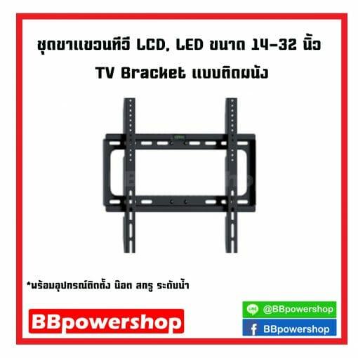 TVbracket14-32-1fixed