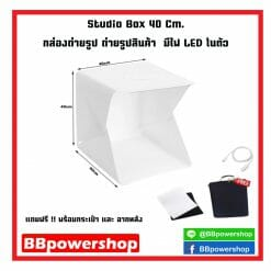studiobox40-1 BBpowershop