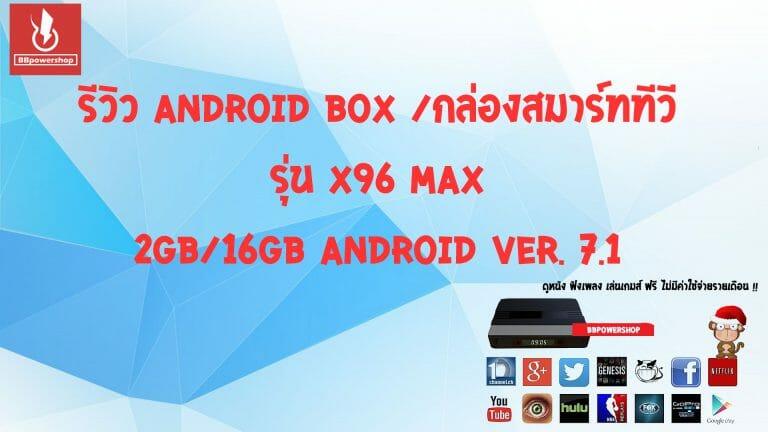 Review กล่องแอนดรอยด์ X96 Max ram 2GB/ rom 16 GB android 7.1