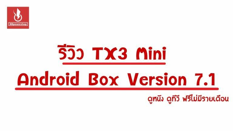 reviewTx3Mini
