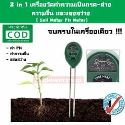 soilmeter