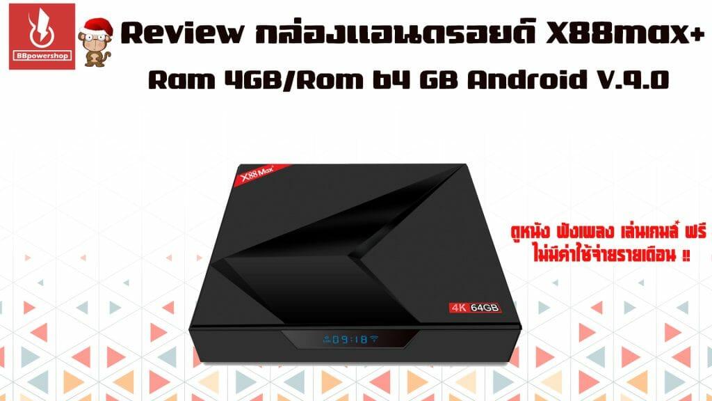 รีวิวam88max-BBpowershop
