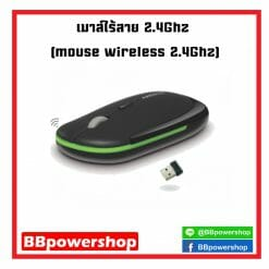 mousewireless_BBpowershop