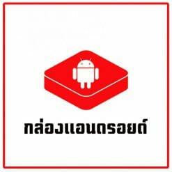 กล่อง Android Box