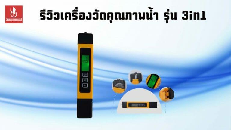 รีวิวเครื่องวัดคุณภาพน้ำ 3in1