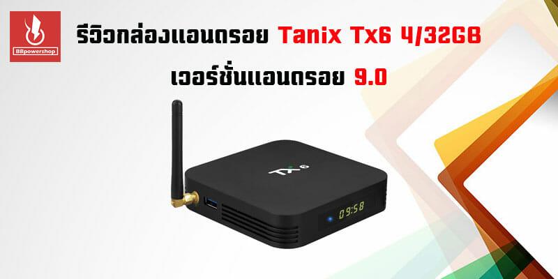 reviewTX6