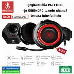 หูฟังเกมมิ่ง G600-8