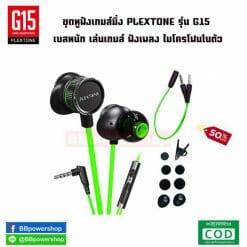 หูฟังเกมมิ่ง G15