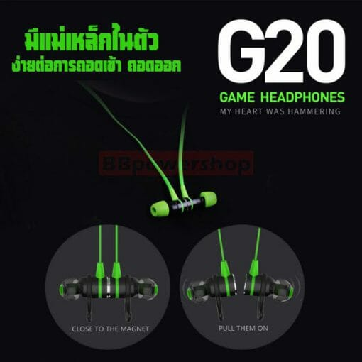 หูฟังเล่นเกม G20