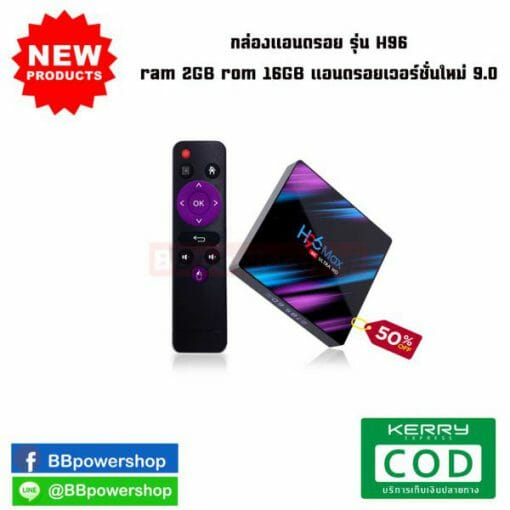 h96max-BBpowershop
