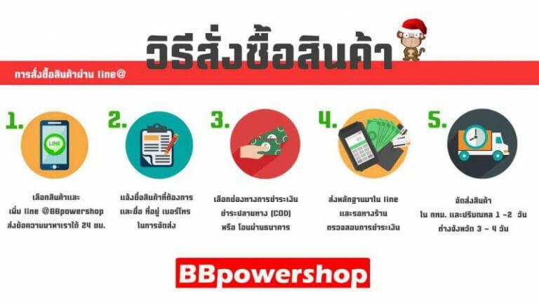 สั่งของผ่านไลน์BBpowershop