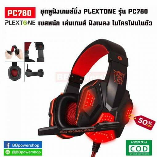 หูฟังเกมมิ่ง pcs780-1