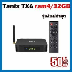tx6-BBpowershop