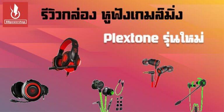 รีวิวหูฟังเกมมิ่ง plextone-1