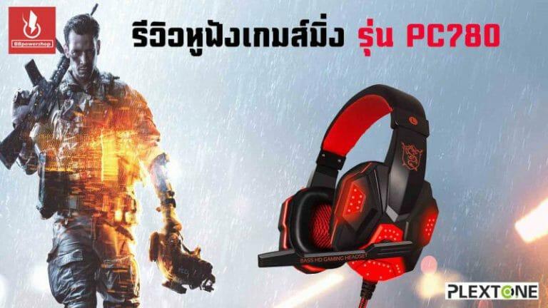 หูฟังเกมมิ่ง pc780