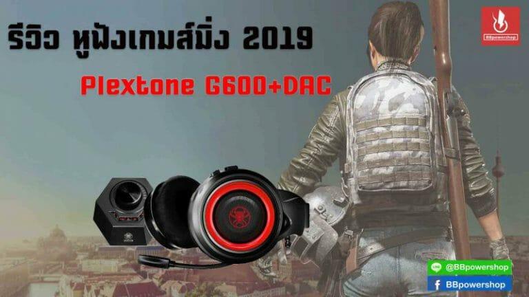 รีวิวหูฟังเล่นเกมส์-G600-1