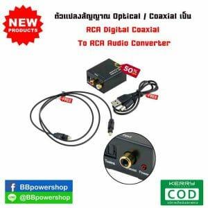 audio converter bbpowershop