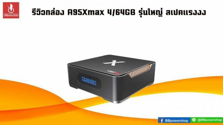 กล่องแอนดรอยA95xmax