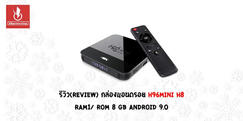 รีวิวกล่องแอนดรอยH96minih81/8GB
