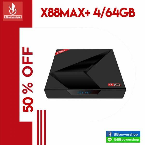 กล่องแอนดรอย x88max+4/64GB