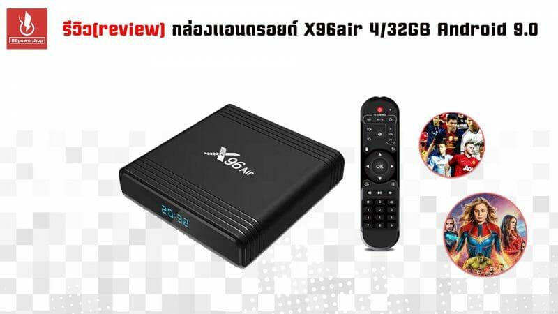 รีวิวกล่องX96air4/32GB