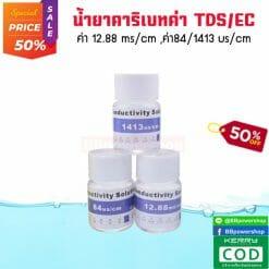 น้ำยาสอบเทียบค่า TDS EC