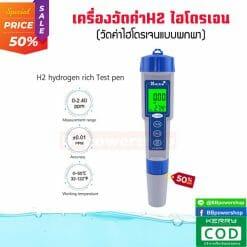 วัคค่าไฮโดรเจนในน้ำ-1