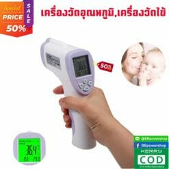 เครื่องวัดอุณหภูมิ-1