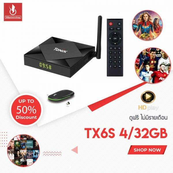 กล่องแอนดรอย tx6s 4/32GB