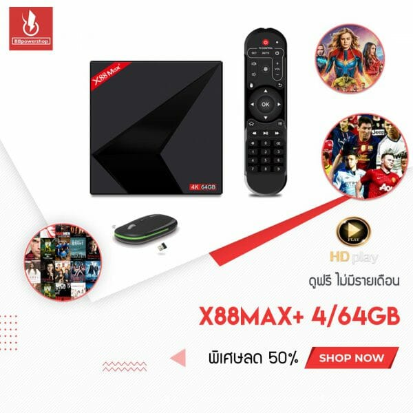 กล่องแอนดรอย X88max 4/64GB