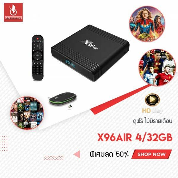 กล่องแอนดรอย x96air4-32GB