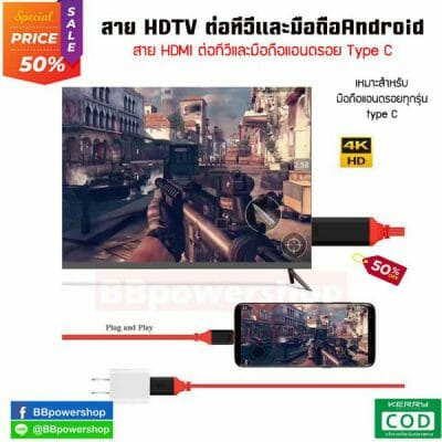 HDTV-android-1