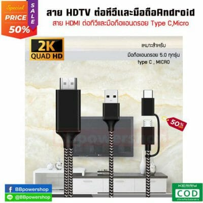 HDTV cable type C/microu-1