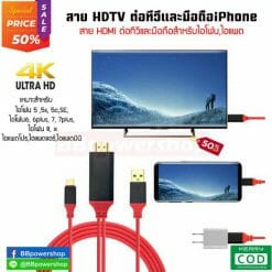 HDTV-cable(iphone)