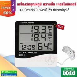 เทอร์โมมิเตอร์(HTC-2)-1