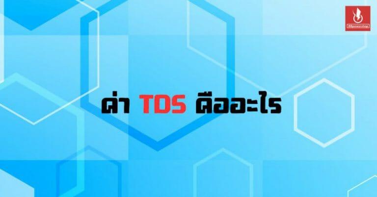 TDS คืออะไร