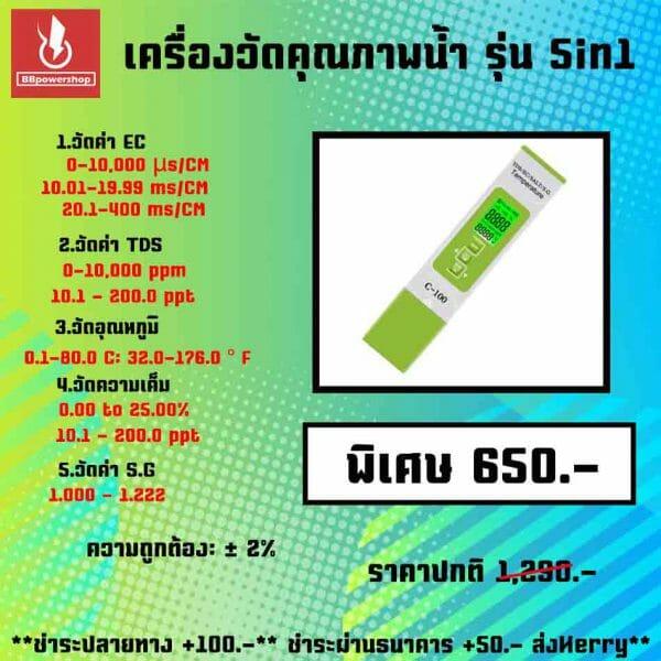 วัดคุณภาพน้ำ5in1-01