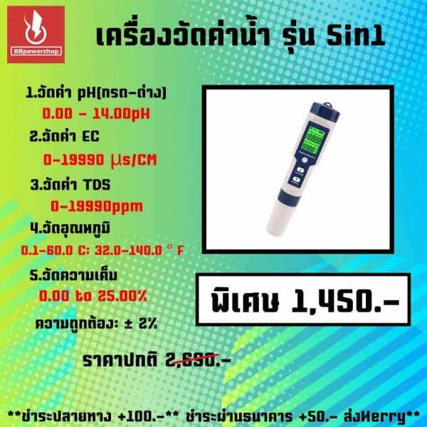 วัดค่าน้ำ5in1