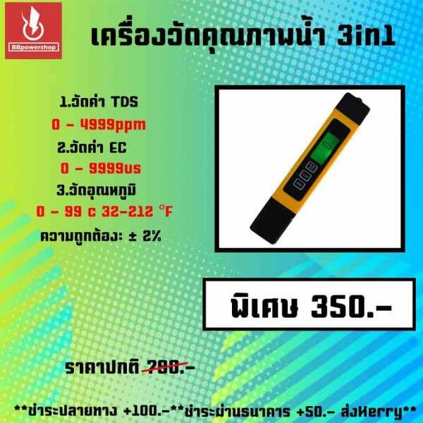 วัดค่าtdsดำเหลือง-02