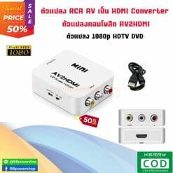 HDMI TO AV-1