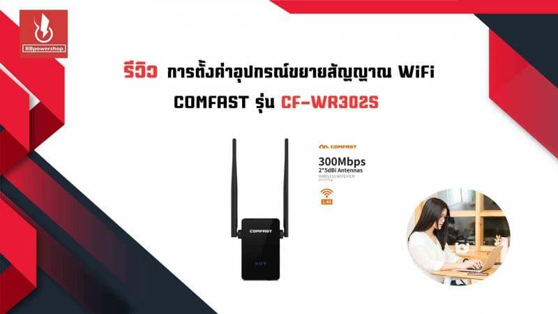 อุปกรณ์ขยายสัญญาณ wifi Wr302S