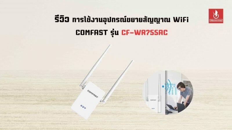 อุปกรณ์ขยายสัญญาณ wifi-755