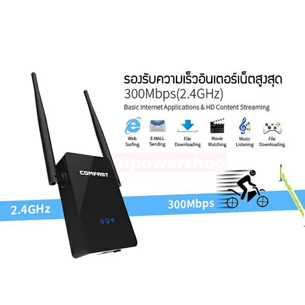 อุปกรณ์ขยายสัญญาณ wifi -302S-1