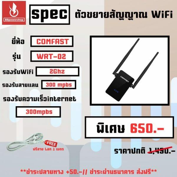 ตัวขยายสัญญาณ WiFi 302S