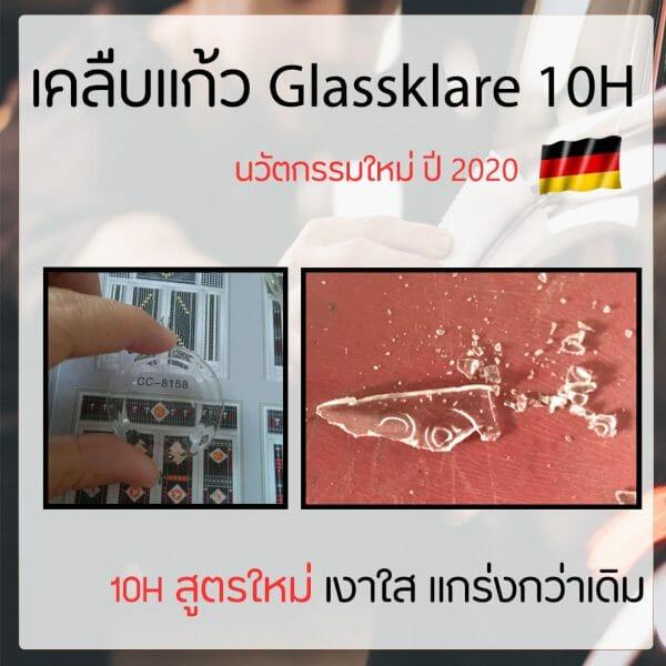 น้ำยาเคลือบแก้ว 10-H-01