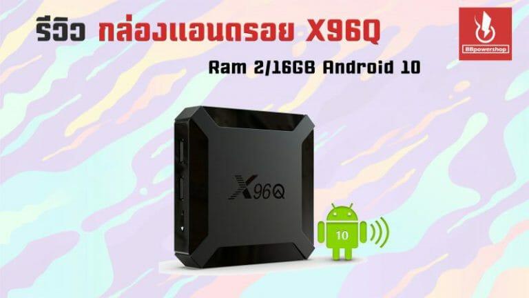 กล่องแอนดรอย X96Q 2/16GB