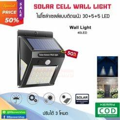 ไฟ Solar cell แบบมีไฟข้าง-01