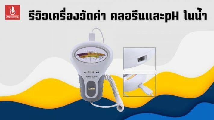 เครื่องวัดCL/pH